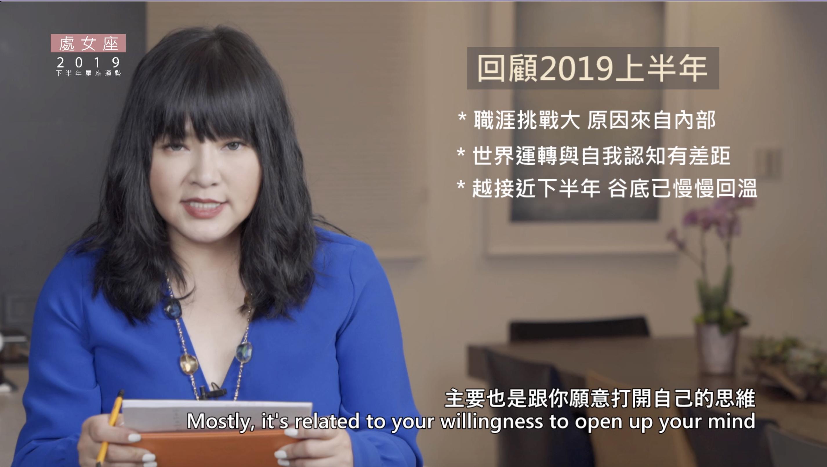 【唐綺陽】處女座 2019 下半年運勢