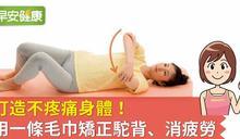 打造不疼痛身體!用一條毛巾矯正駝背、消疲勞