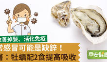 常感冒可能是缺鋅!醫:牡蠣配2食提高吸收