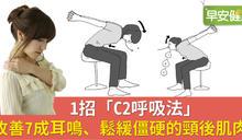 1招「C2呼吸法」改善7成耳鳴、鬆緩僵硬的頸後肌肉