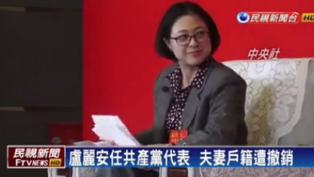 任共產黨黨職   盧麗安夫妻戶籍遭撤銷