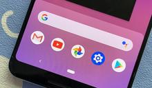 Android Q 或會連返回鍵都拿走