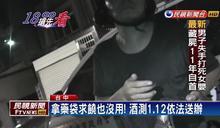 男子酒駕騎車遭警攔 拿藥袋裝病求饒!