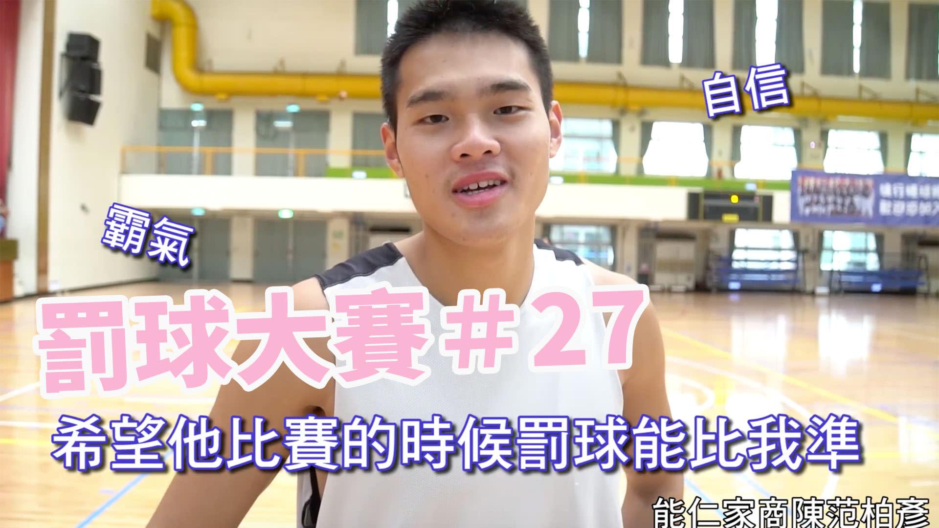 罰球大賽#27 能仁家商 陳范柏彥
