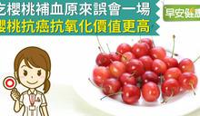 吃櫻桃補血原來誤會一場!櫻桃抗癌抗氧化價值更高