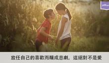 讓孩子知道愛的責任和代價:一意孤行,只會傷害到真正愛自己的人