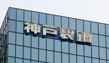 神戶製鋼問題產品 本田、馬自達及豐田三車廠確認安全無虞