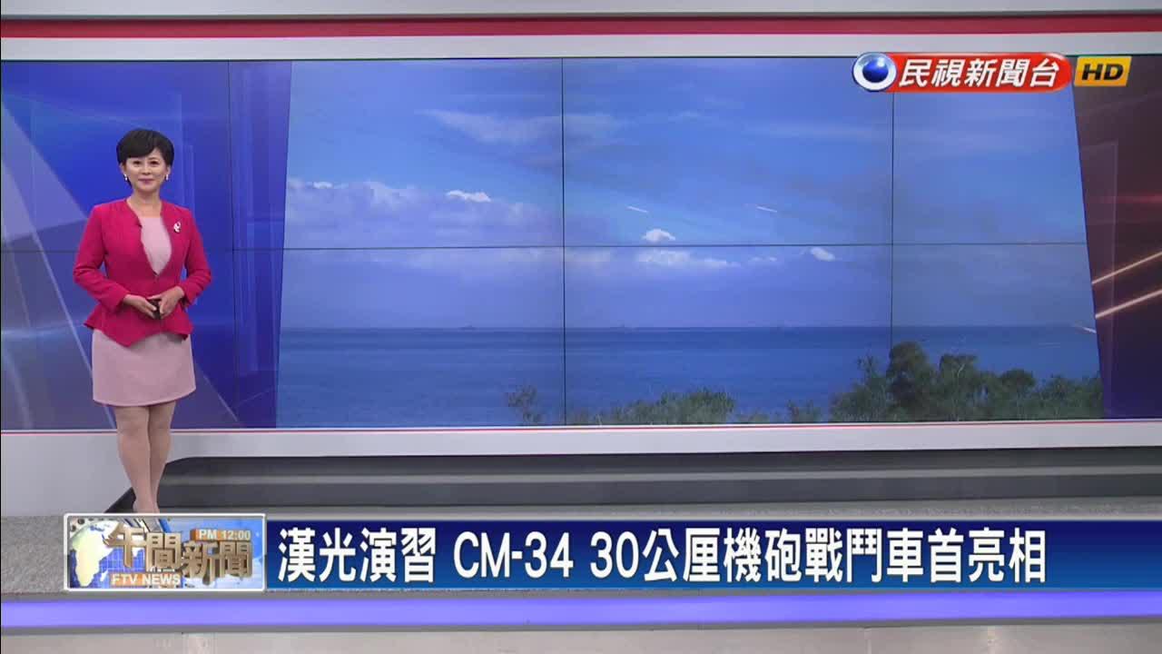 漢光演習 C34-30公厘機砲戰鬥車首亮相