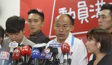 【Yahoo論壇/馬群傑】韓市長返回高雄成功地射出穿雲劍!?