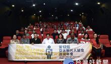 亞太國際製片人協會訪馬祖新村 鄭文燦:期待更多電影在桃園取景