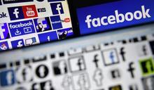 Facebook採用人工智慧 察覺用戶輕生念頭