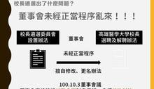 「啟川三代非法擴權」高醫大校務會議代表上書潘文忠:反省錯誤,拿出魄力