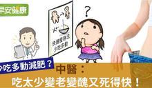 中醫:吃太少,變老變醜又死得快!