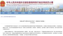 外交部駐港公署警告美方 對香港事務「收手收聲」