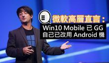 微軟高層直言 Windows 10 Mobile 已完, 自己已改用 Android 機