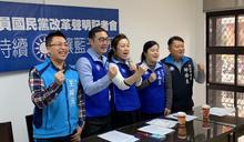【Yahoo論壇/呂謦煒】國民黨要改革 從確立制度開始