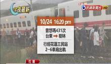 普悠瑪出軌影響300乘客 預計今正常行駛