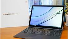 商務 x 生活 x 輕時尚: HUAWEI MateBook E 二合一筆電開箱實測