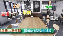 結合了生活、工作、玩樂、學習、休憩的新型態共享空間 Kafnu 台北旗艦館即將開幕