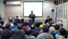嘉義市鎮安宮社區治安會議 說明犯罪執法重點