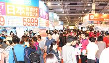台中國際旅展首日人潮塞爆 展期上看15萬人次