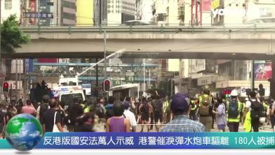 反港版國安法示威 至少180人被捕