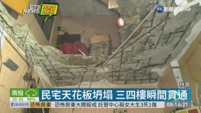 民宅崩塌媳婦遭埋 公公搬石塊救人