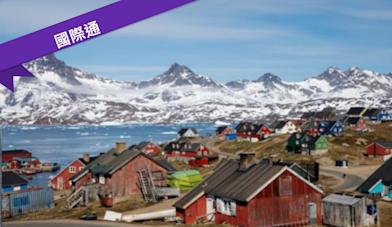 買格陵蘭美夢破碎 川普火大了