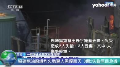 福建煉油廠爆炸黑煙竄天 3傷2失蹤