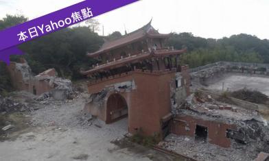 傻眼!台灣民俗村被火速拆掉了