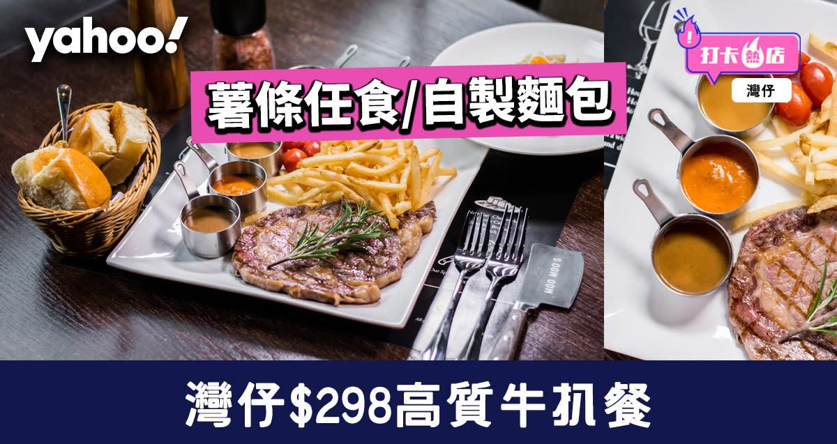 $298高質牛扒餐 薯條任食/自製麵包