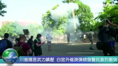 驚傳爆炸聲!白宮外警民激烈衝突