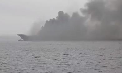 慘!唯一航母起火 冒陣陣濃煙