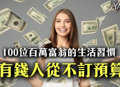 你有冇潛質做有錢人?盤點100位百萬富翁的生活習慣