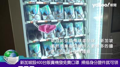 星國販賣機送口罩 民眾:比提款容易