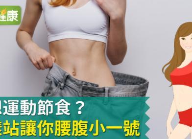 不想運動節食?這樣站讓你腰腹小一號