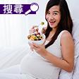 懷孕有乜唔食得?
