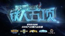 中國辦電競鐵人五項,勝者獲「暴雪全能王」封號及參觀總部機會