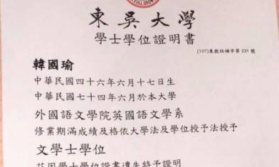 英文系是真的 韓怒秀畢業證書