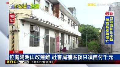 一家7人擠8坪 天龍國低收入公宅悲歌