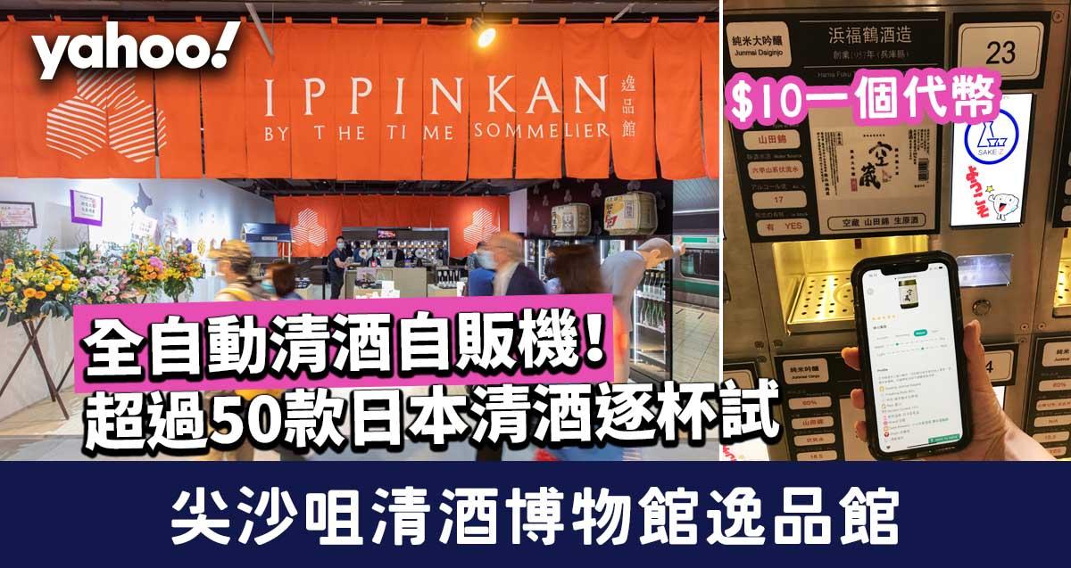 尖沙咀清酒博物館逸品館 全自動清酒自販機+超過50款日本清酒逐杯試