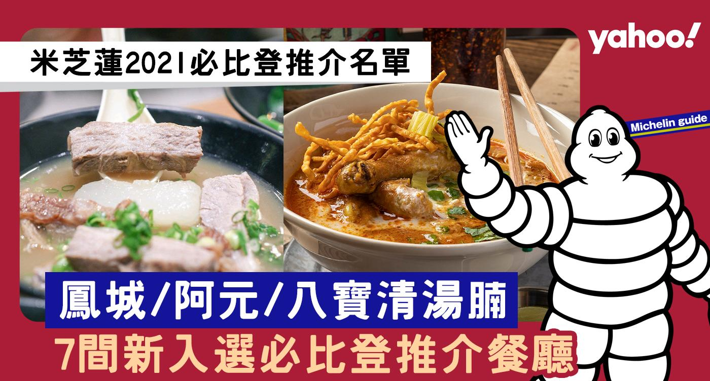 【米芝蓮2021】米芝蓮必比登推介7間新入選餐廳 泰國菜台灣菜各有一間上榜