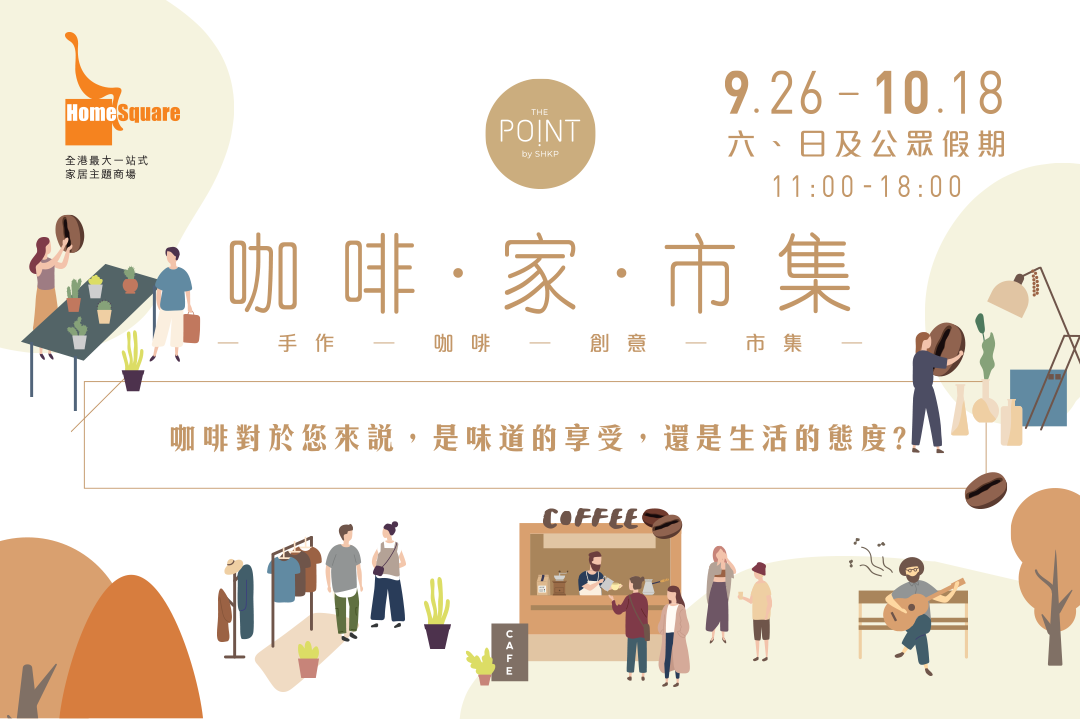 【香港好去處】一連四星期沙田手作市集 結集20個本地品牌+工作坊