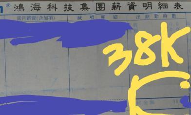 前員工嗆郭董 秀38K薪資單