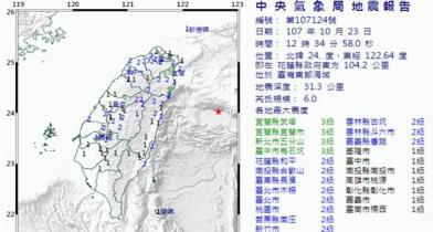 晃!12:34 東部海域6.0地震