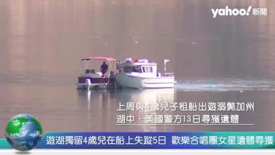 遊湖獨留4歲兒在船上 女星遺體尋獲