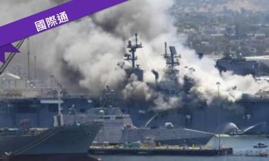 美準航母爆炸!恐燒到全損報廢