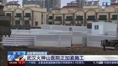 武漢6天急蓋一醫院 不夠用再加一家